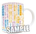 """""""Yowamushi Pedal"""" Word Mug Cup"""