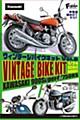 1/24 Scale Model Vintage Bike Kit Vol. 8 KAWASAKI 900Super4 / 750RS