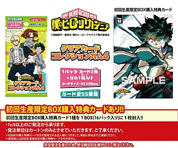 """""""My Hero Academia"""" Clear Card Collection 4"""