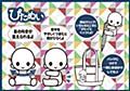 "Pitanui ""Jujutsu Kaisen"" Panda"