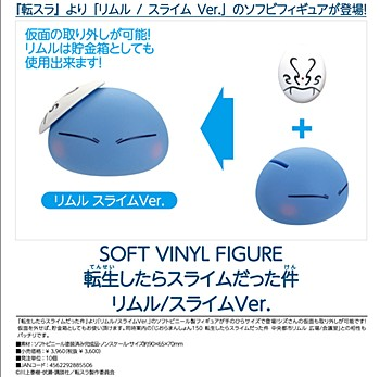 "SOFT VINYL FIGURE ""That Time I Got Reincarnated as a Slime"" Rimuru / Slime Ver."