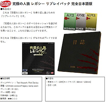 Ultimate Werewolf Legacy Replay Pack (Completely Japanese Ver.)