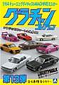 1/64 Diecast Mini Car Gurachan Collection Part. 13