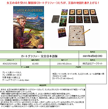 Cartographers: A Roll Player Tale (Completely Japanese Ver.)