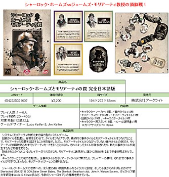 Sherlock Holmes and Moriarty's Web (Completely Japanese Ver.)