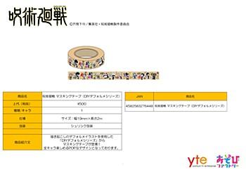 """""""Jujutsu Kaisen"""" Masking Tape DIY Deformed Series"""