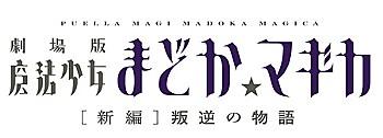 """Puella Magi Madoka Magica the Movie New Feature: Rebellion"" Character Goods"