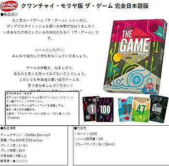 The GAME 2018 Edition (Completely Japanese Ver.)