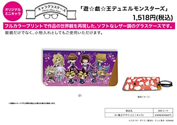 """Chara Glass Case """"Yu-Gi-Oh! Duel Monsters"""" 01 Group Design (Mini Character)"""
