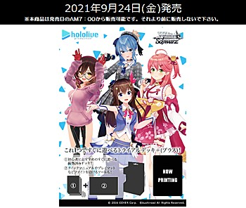 Weiss Schwarz Trial Deck+ Hololive Production Hololive 0th Generation