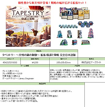 Tapestry: Plans & Ploys (Completely Japanese Ver.)
