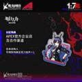APEX アークナイツ 陳(チェン) 1/7スケールフィギュア