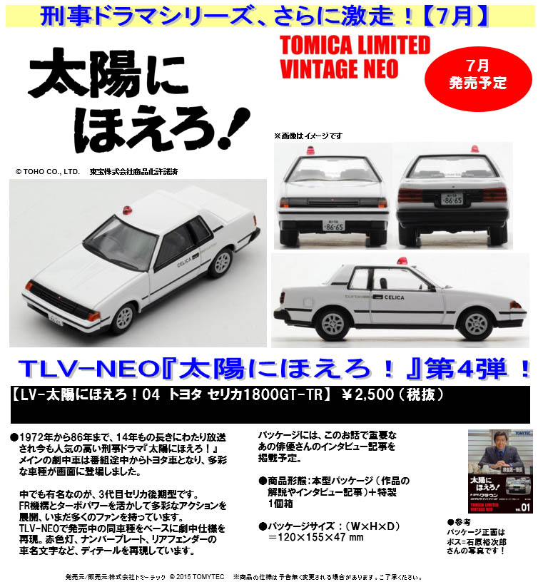 3366d79e0c67 1 64 Scale Tomica Limited Vintage NEO TLV