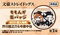 """Bungo Stray Dogs"" Momonga Can Badge Vol. 3"