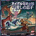 Stuffed Fables: Oh, Brother! (Completely Japanese Ver.)