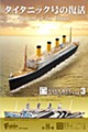 1/2000 Navy Kit of The World Vol. 3 Revival of The Titanic