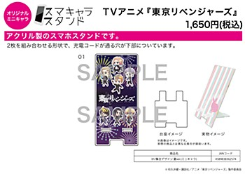 """Sma Chara Stand """"Tokyo Revengers"""" 01 Group Design Summer Ver. (Mini Character)"""