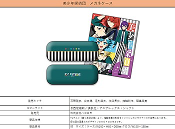 """Pretty Boy Detective Club"" Glasses Case with Cloth"