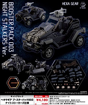 Kit Block Hexa Gear Booster Pack 003 Night Stalkers Ver.