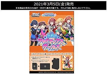 """Weiss Schwarz Trial Deck+ """"The Idolmaster Shiny Colors"""" 283 Production HO-KA-GO CLIMAX GIRLS"""