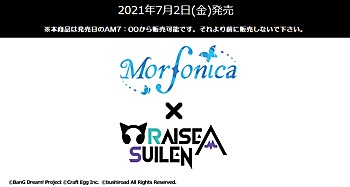 "Weiss Schwarz Extra Booster ""BanG Dream!"" Morfonica x RAISE A SUILEN"