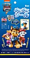 """Paw Patrol: The Movie"" Punipuni Sticker 2"