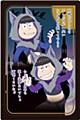 おそ松さん 人狼ゲーム