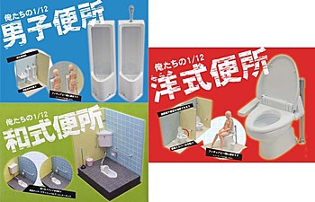 Oretachi no 1/12 scale toilet Series