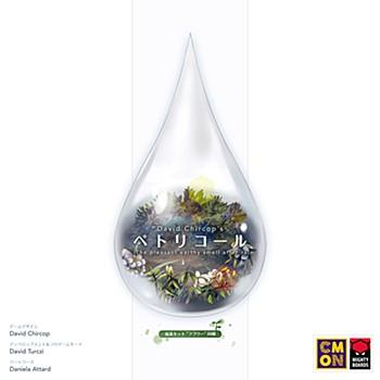 ペトリコール 日本語版