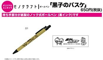 "Mono Craft Ballpoint Pen ""Kuroko's Basketball"" 01 Kuroko & Kagami & Tetsuya 2go (Mini Character)"