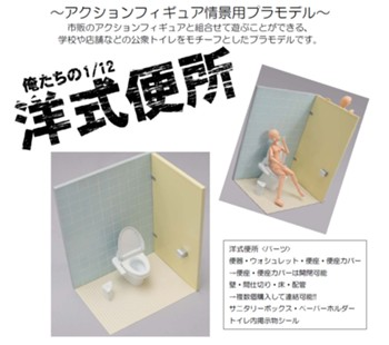 Oretachi no 1/12 scale gal's toilet