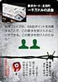 ザ・ネゴシエーター -人質交渉人- 完全日本語版